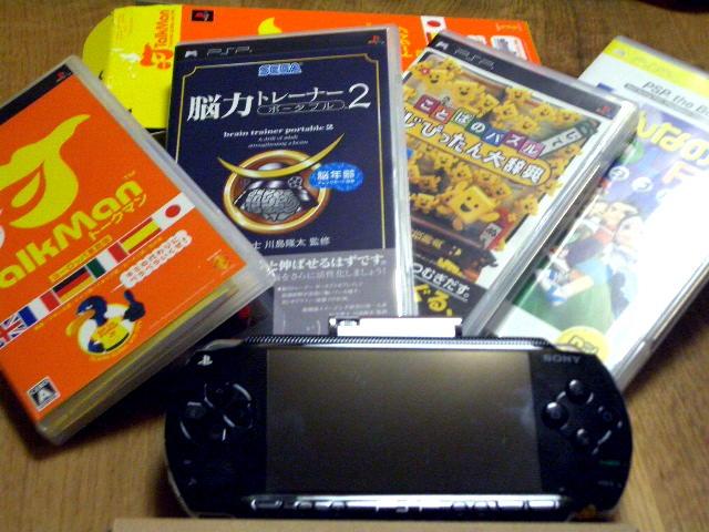 PSPに 浮気。