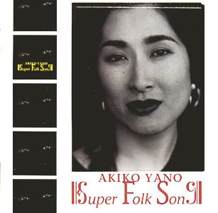 ♪スーパーフォークソング