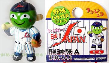 野球日本代表シリーズ 野球日本代表(A) まりもっこり【ホーム】