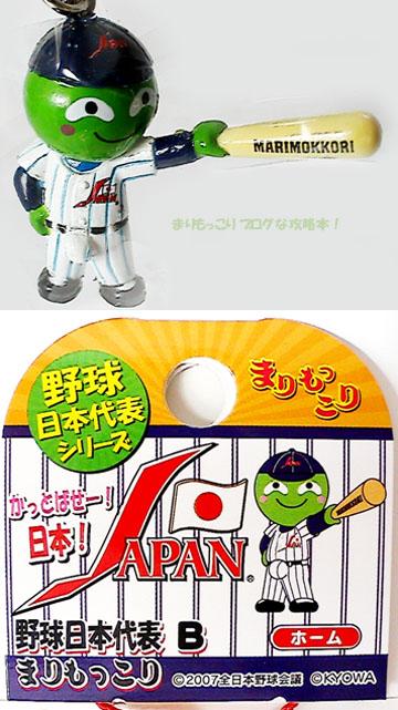 野球日本代表シリーズ 野球日本代表(B) まりもっこり【ホーム】