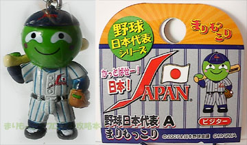野球日本代表シリーズ 野球日本代表(A) まりもっこり【ビジター】