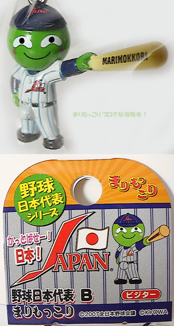野球日本代表シリーズ 野球日本代表(B) まりもっこり【ビジター】