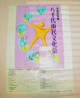 八千代市民文化祭