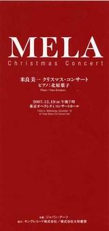 米良コンサート3