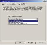 互換モード 2000