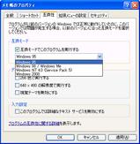 互換モード XP