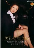 美乳・美尻・美脚 彼女は本物社長秘書 桐島千沙