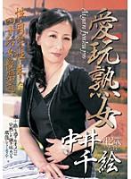 愛玩熟女 中井千絵 42歳