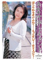 五十路妻中出しドキュメント 木村奈緒子 吉行純