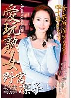 愛玩熟女 野宮凛子 43歳