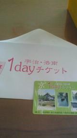 京都チケット