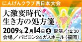 にんげんクラブミーティング西日本大会はこちらをクリック!