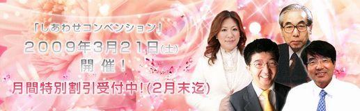 「明るい霊能者」美鈴出演!3月21日(土)しあわせコンベンションのご案内。お申込みはこちらをクリックしてください。