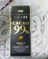 カカオ99%