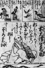 前大僧正慈円
