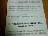 3.注意書き