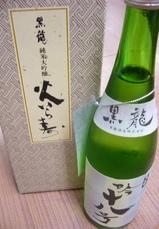 黒龍酒造~火いら寿・吟十八号生酒~
