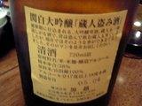 蔵人盗み酒