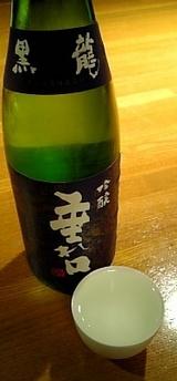 tarekuchi