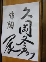 hisaoka1