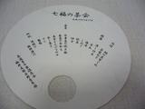 shichifuku6