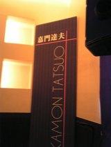 kamontatsuo2