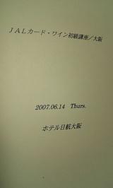 日航大阪1