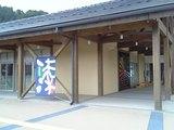 越前漆器産業会館