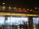 スイスホテル