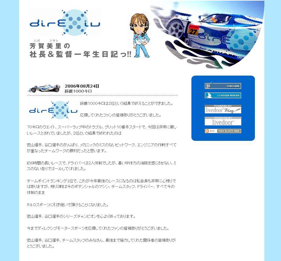 ディレクシブ、公式サイト消滅 : F1通信