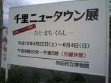 千里ニュータウン物語