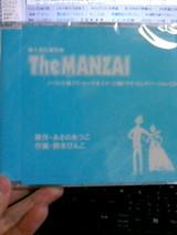 きました……うちにも『The MANZAI』のトークCD