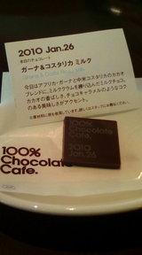 今日のチョコレート