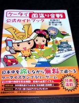 keitaiGuideBook