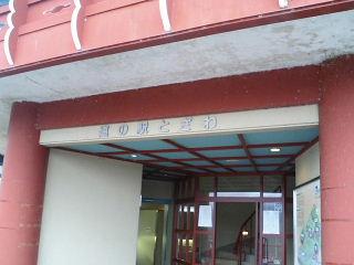 道の駅 とざわ・3