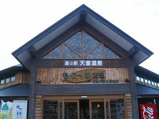 道の駅・天童温泉・1