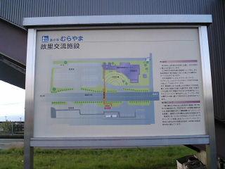 道の駅・むらやま・1