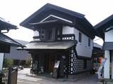 古川・醸室