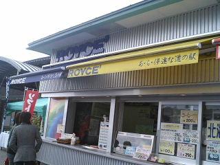あ・ら・伊達な道の駅・2