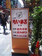 上野・たいまる