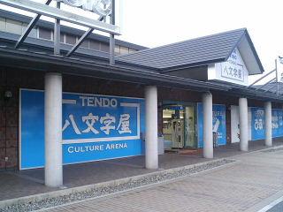 道の駅・天童温泉・3
