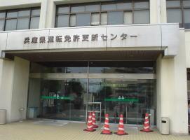 兵庫県運転免許更新センター