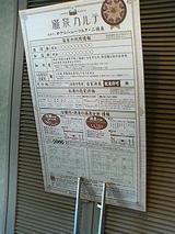 20050323温泉法改正セミナー