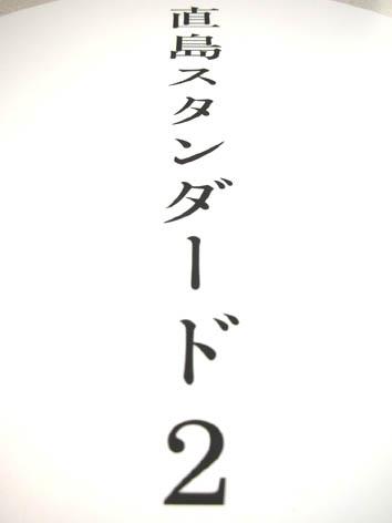 moshimoshi-tour