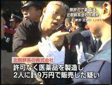 朝鮮総連家宅捜索(10月14日)1 警察を恫喝する在日