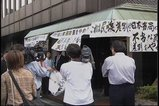 朝鮮総連家宅捜索(10月14日)3 「民族差別だ」の垂れ幕