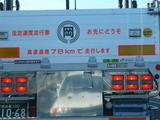 トラック 速度制限 78Km.jpg