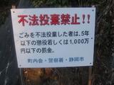 不法投棄の看板.JPG