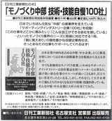 モノづくり中部・技能自慢100社.jpg