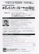 中村文昭氏パンフレット.jpg